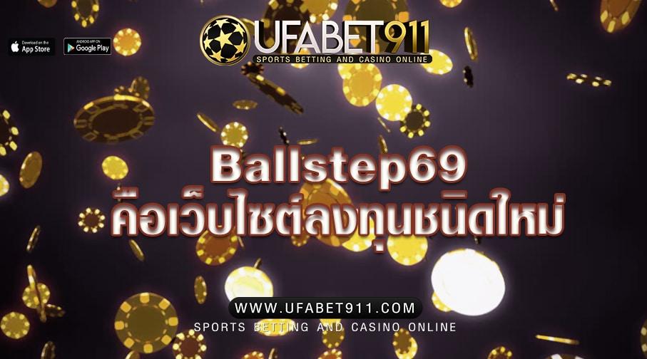 ballstep69